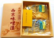 天然ブリ・天然サワラ舞鶴港西京味噌漬
