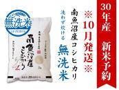 【30年産新米予約10月発送】南魚沼産こしひかり無洗米20㎏