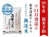 【30年産新米予約11月発送】南魚沼産こしひかり無洗米20㎏