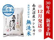 【30年産新米予約12月発送】無洗米20㎏ 南魚沼産こしひかり