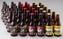 サムライサーファー36本セット【3種】(サムライサーファー レッド・ブラック・静岡の手造りビール)