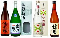 C101山形県産米飲み比べセット