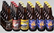 沼津の地ビール24本セット①(【4種】サムライサーファー レッド・ブラック・静岡の手造りビール・セールタウンNUMAZU)