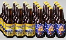沼津の地ビール24本セット②(【2種】サムライサーファー静岡の手造りビール・セールタウンNUMAZU)