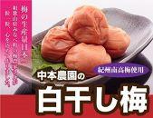 本場和歌山みなべの昔ながらのしょっぱい梅干し1.5kg(500g×3セット)