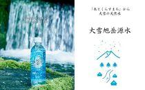 水と暮らすまちから大雪の天然水「大雪旭岳源水」500mL×48本