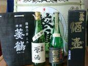 ☆酒米の王者、山田錦の日本一の生産地三木から地酒葵鶴2本セット