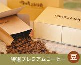 特選プレミアムコーヒー(豆)