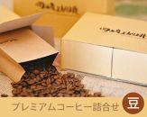 プレミアムコーヒー詰合せ(豆)