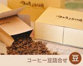 コーヒー豆詰合せ(豆)