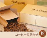 コーヒー豆詰合せ(粉)