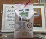 【国際コンクール受賞米】純粋河内長野日野産《約4.5kg》