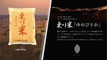 【H30年産新米受付】北海道初地域ブランド 東川米「ゆめぴりか」5kg+大雪の天然水「大雪旭岳源水」2L×6本