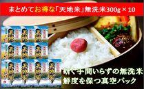 『真空パック無洗米』南魚沼産しおざわコシヒカリ「天地米」精米3kg(300g×10)