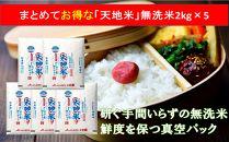 『真空パック無洗米』南魚沼産しおざわコシヒカリ「天地米」精米10kg(2kg×5)