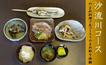 沙流川コース(やまめ料理フルコース+やまめ釣り体験)