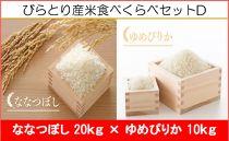 【平成30年産新米】びらとり産米食べくらべセットD