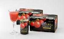惚れぼれとまとのトマトジュース(食塩無添加)