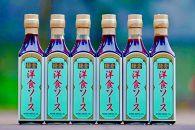 鎌倉三留商店「鎌倉洋食ソース」6本セット