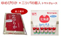 【平成30年産新米】「最上級米ゆめぴりか」と「ニシパの恋人」トマトジュースのセット