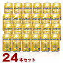網走ビール【ABASHIRIgoldenAle】24本セット(網走市内加工・製造)