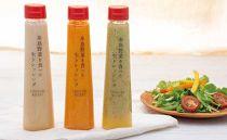 【贈答用】糸島野菜を食べる生ドレッシング3種類3本セット(人参1本、大根と大葉1本、玉ねぎ1本)