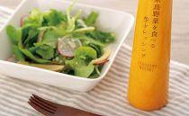 【お徳用】糸島野菜を食べる生ドレッシング(人参×3本)