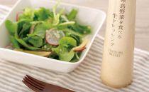 【お徳用】糸島野菜を食べる生ドレッシング(玉葱×3本)