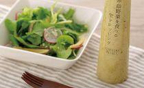 【お徳用】糸島野菜を食べる生ドレッシング(大根と大葉×3本)