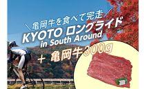 亀岡牛を食べて完走!【1名分】10月7日(日)開催!KYOTOロングライドAコース参加権利