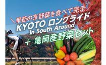 京野菜を食べて完走!【1名分】10月7日(日)開催!KYOTOロングライドBコース参加権利