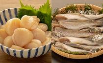【数量限定】<網走前浜産>無添加ホタテ貝柱【500g】&生干し氷下魚(コマイ)【800g】