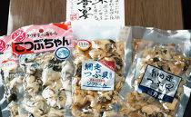 網走のつぶ三味饗宴セット(網走加工)