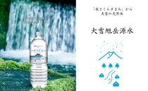水と暮らすまちから大雪の天然水「大雪旭岳源水」2L×12本