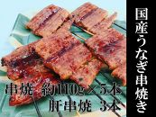 002-380-C国産うなぎ串焼き5本入(肝串焼き付)