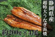 002-385-C厳選うなぎで暑気払い!静岡県産超特大うなぎ長焼4尾総重量約800g(約200g×4尾)
