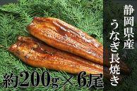 003-270-Cどーんと静岡県産うなぎ長焼約1.2Kg!!(約200g×6尾)厳選うなぎで暑気払い!