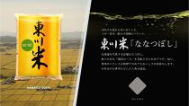 【H30年産新米受付】【2回発送】北海道初地域ブランド 東川米「ななつぼし」10kg+大雪の天然水「大雪旭岳源水」2L×6本