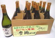 清酒『豊楠(ほうくす)』12本セット