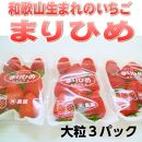 いちご(まりひめ)3パック【和歌山生まれのイチゴ】