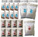 (防水袋入)地震、水害避難セット(水8袋×2・チョコ8袋)
