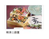 古串屋謹製おせち和洋二段重養殖トラフグ刺身(27cm皿)セット