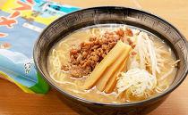 日本一ラーメンのおいしい町上川町で製造された北海道層雲峡ラーメン みそ味20食入り