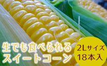 【期間限定】生でも食べられる津南町のスイートコーン(18本入り)