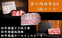[定期便3回コース]京の肉頒布会B
