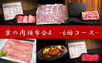 [定期便6回コース]京の肉頒布会A