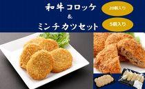 ひら山特製亀岡牛入り和牛コロッケ&ミンチカツセット