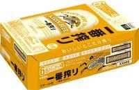 SL01-15キリンビール一番搾り350ml1ケース(24缶入)スチール缶