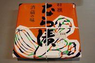 酒蔵の奈良漬 2kg