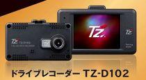 <TZ-D102>ドライブレコーダー駐車中の録画も可能なGPS搭載モデル悩んだらコレ!
